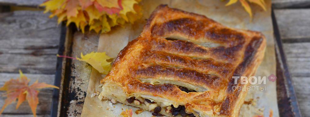 Слоеный пирог с яблоками - Рецепт