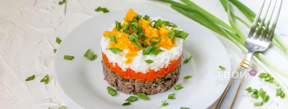 Слоеный салат с говяжьей печенью - Рецепт