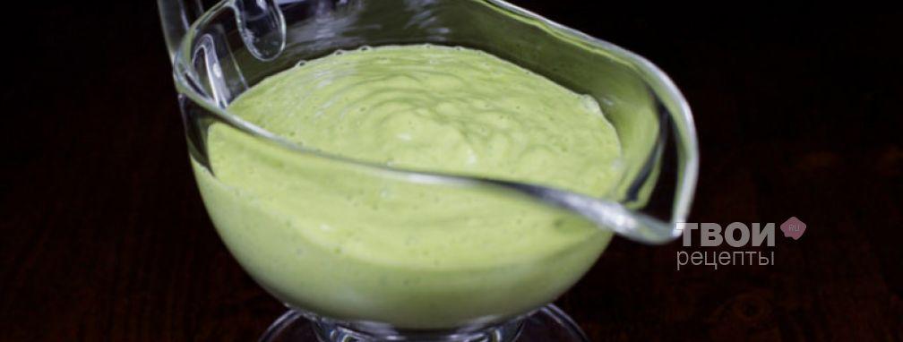 Соус из авокадо - Рецепт