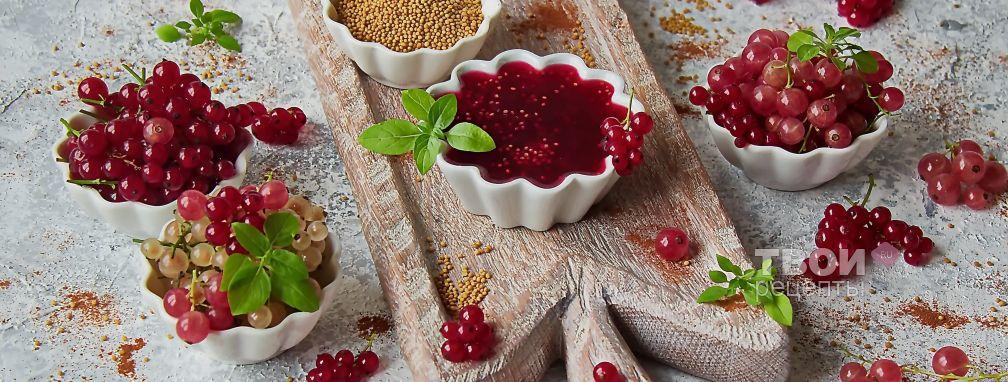 Соус из красной смородины к мясу - Рецепт