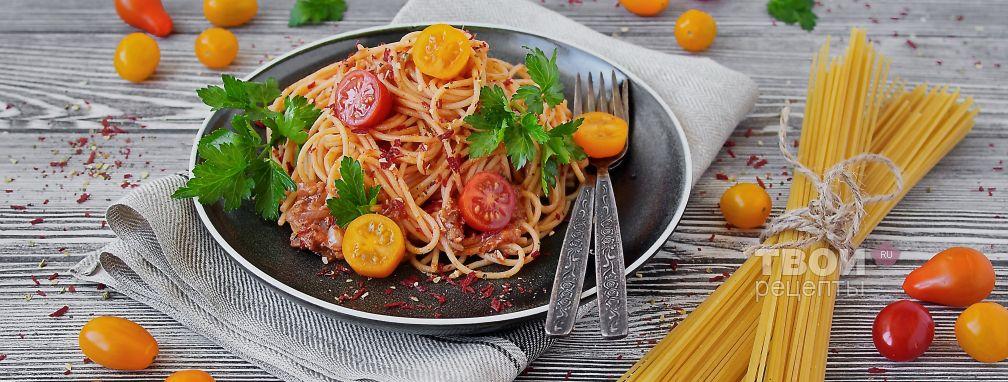 Спагетти с томатным соусом - Рецепт