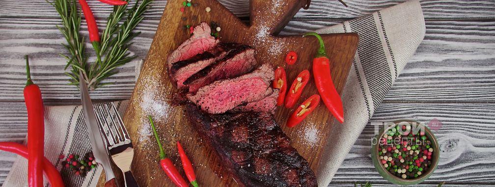 Стейк из мраморной говядины - Рецепт