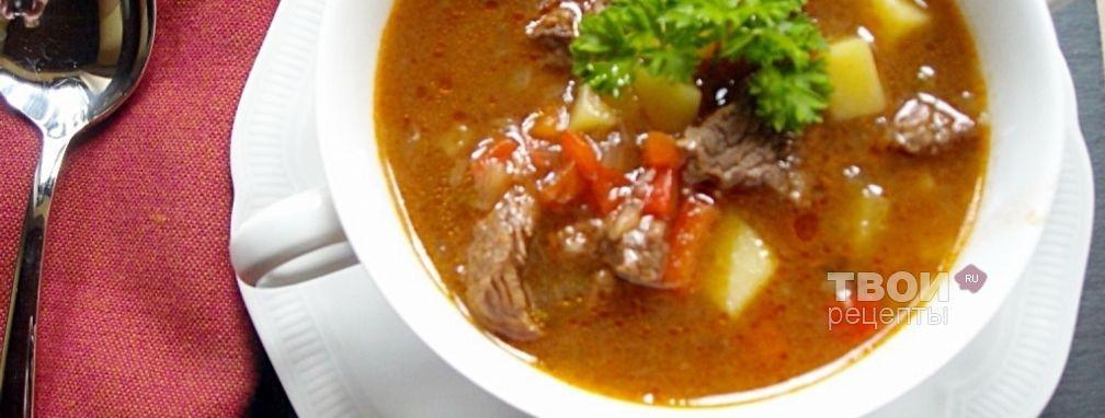 Суп гуляш - Рецепт