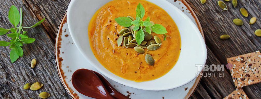 Суп из тыквы - Рецепт