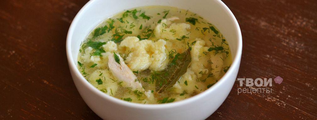 Суп куриный с клецками - Рецепт