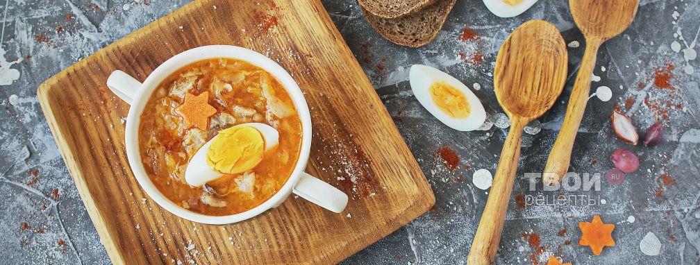Суп по-польски - Рецепт