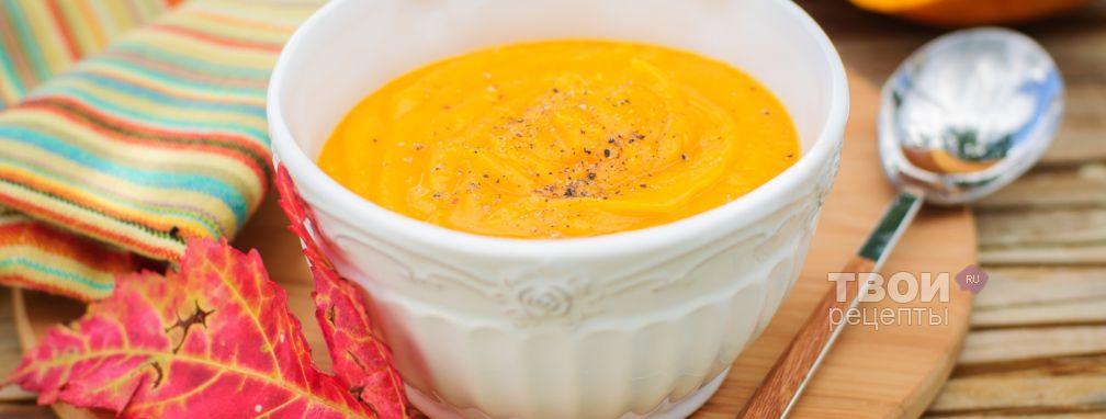 Суп-пюре из тыквы - Рецепт