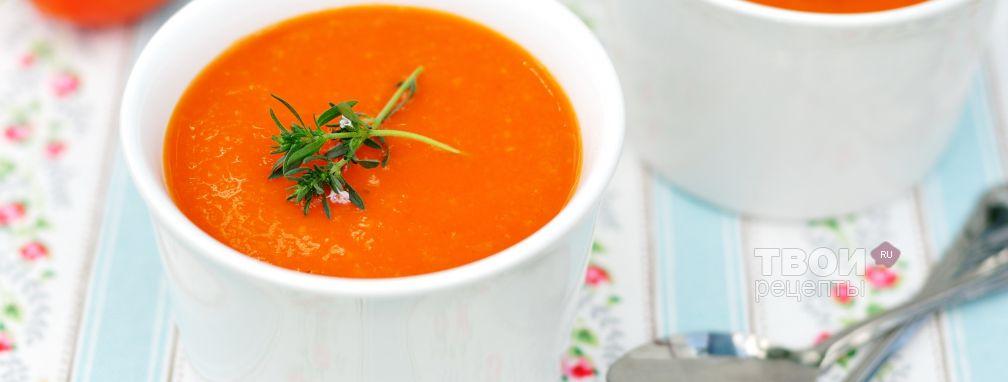 Суп-пюре из запеченных томатов - Рецепт