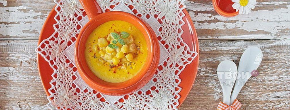 Суп с кукурузой - Рецепт
