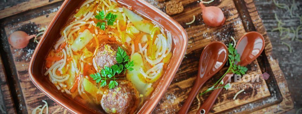 Суп с вермишелью и фрикадельками - Рецепт