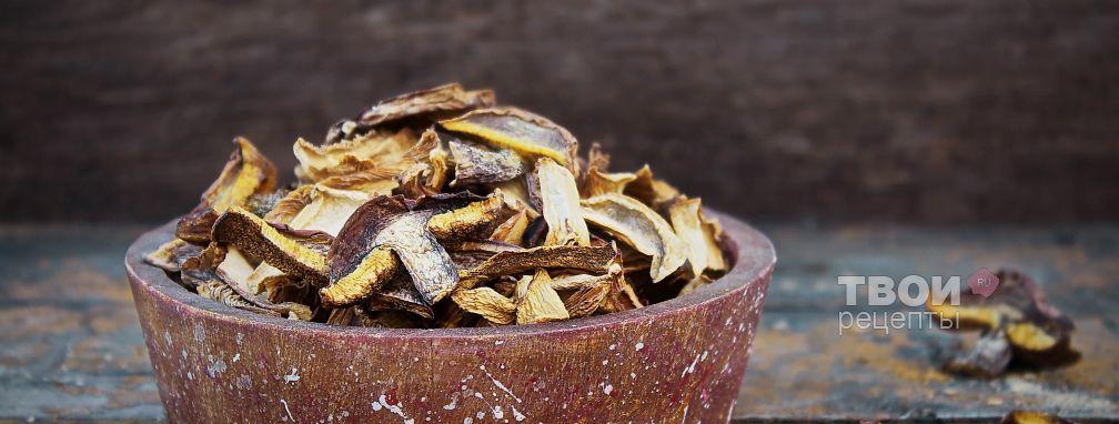 Сушеные грибы - Рецепт