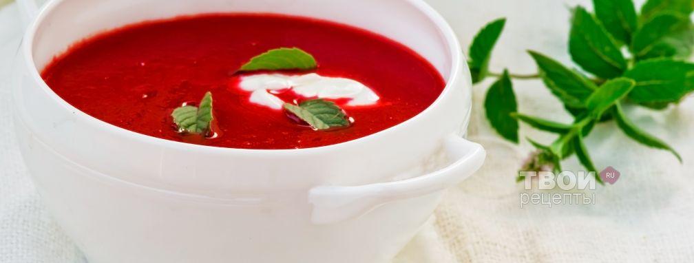 Свекольный суп - Рецепт