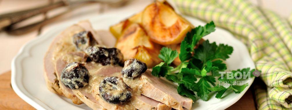Свинина под сливочным соусом с черносливом и яблоками - Рецепт