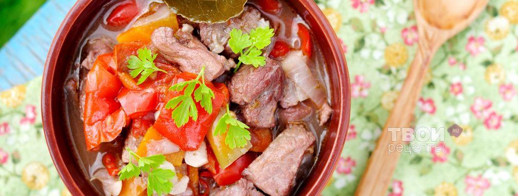 Свинина с овощами - Рецепт