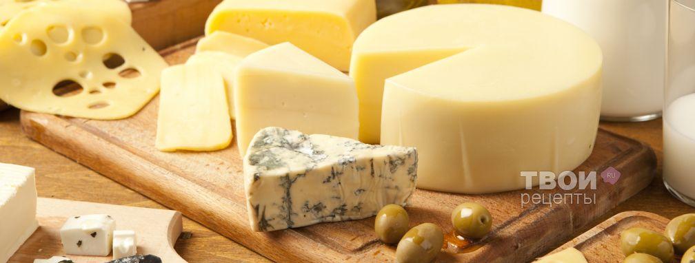 Сыр 100г - Рецепт