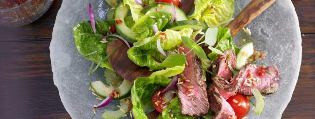 Тайский салат - Рецепт