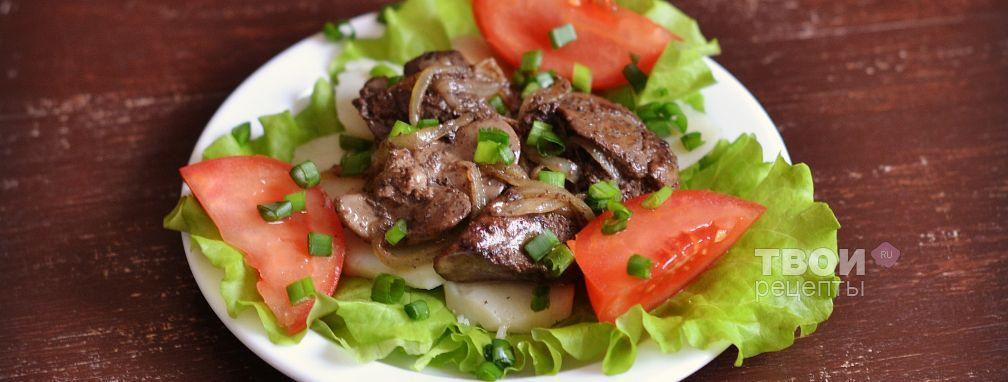 Теплый салат с куриной печенью - Рецепт