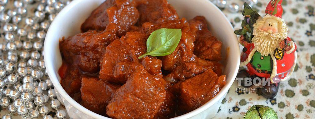 Токань (тушеная говядина по-венгерски) - Рецепт