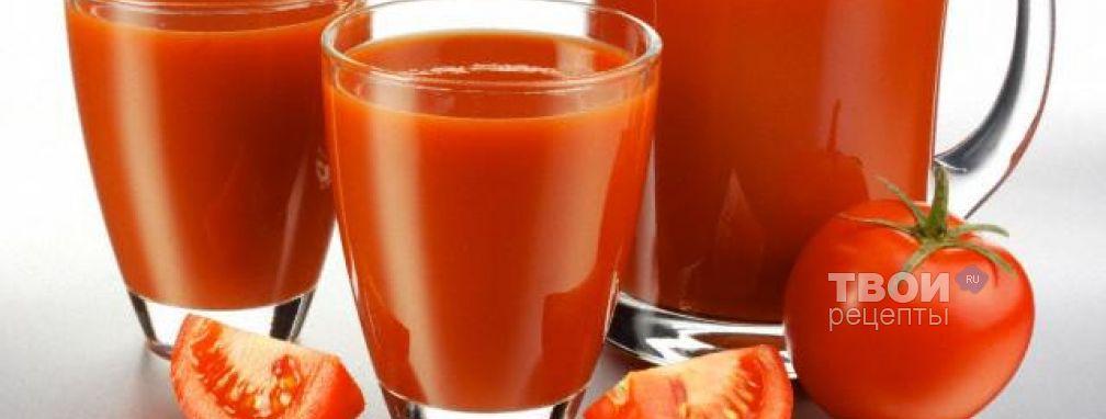Томатный сок 1ст - Рецепт