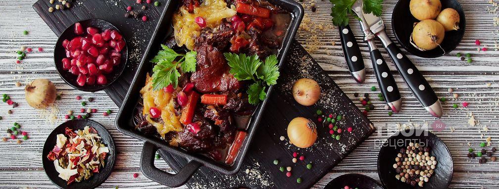 Томленая говядина - Рецепт