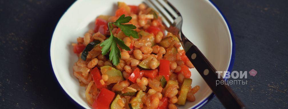 Тушеная фасоль с овощами - Рецепт