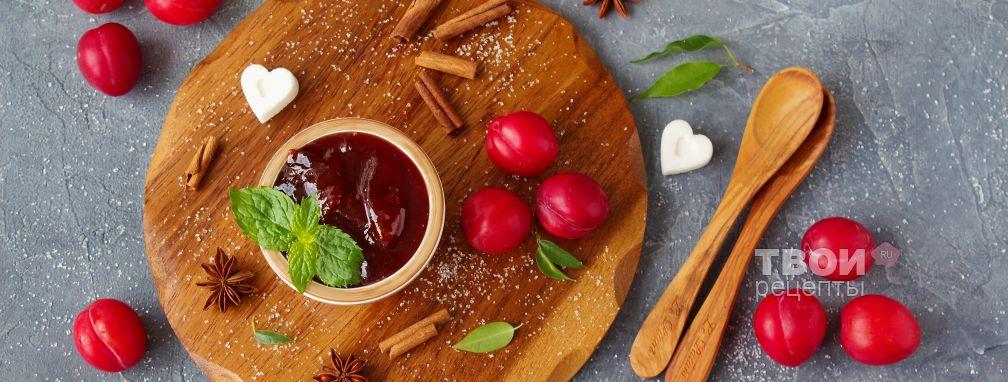 Варенье из алычи - Рецепт