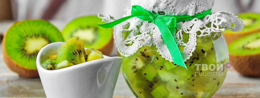 Варенье из киви - Рецепт