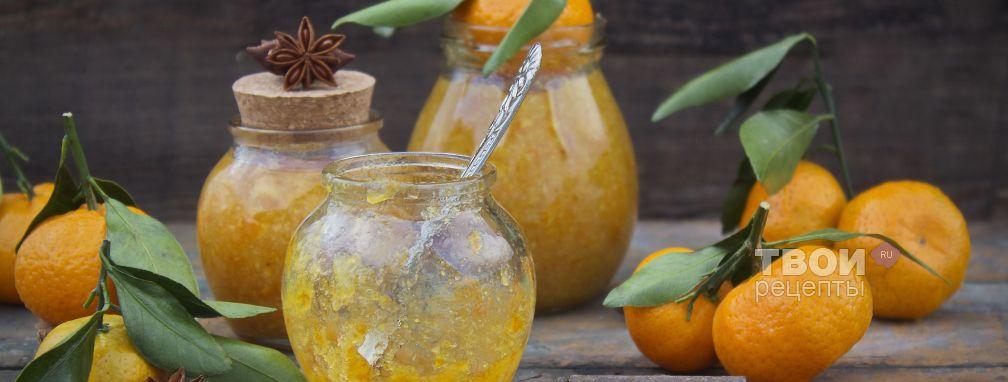 Варенье из мандаринов - Рецепт