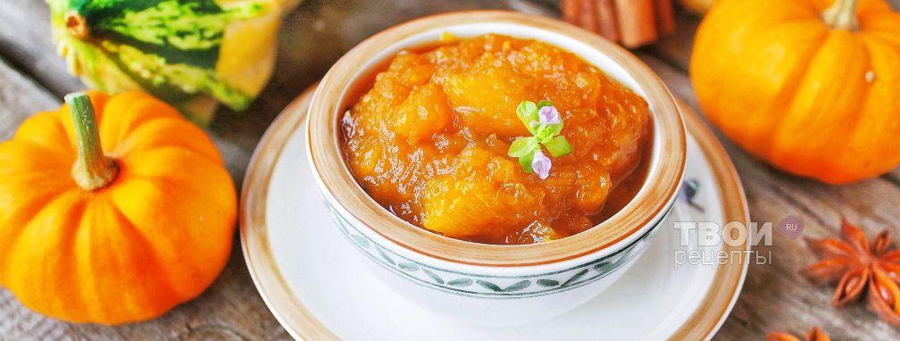 Варенье из тыквы с апельсинами - Рецепт