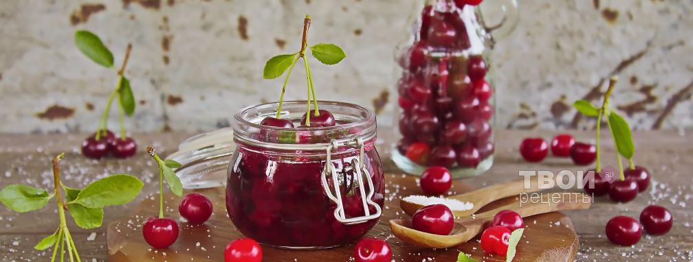 Варенье из вишни - Рецепт