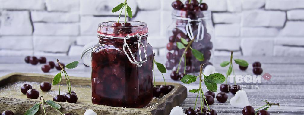 Вишня в собственном соку - Рецепт