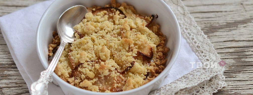 Яблочный крамбл - Рецепт