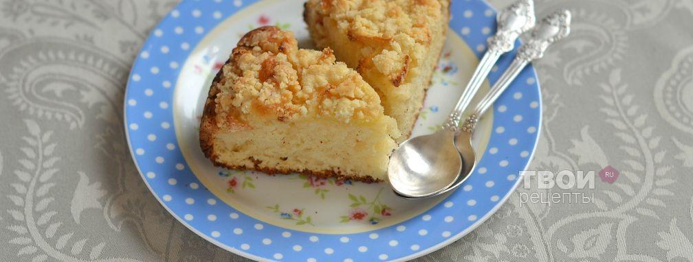 Яблочный пирог со штрейзелем - Рецепт