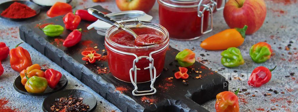 Яблочный соус на зиму - Рецепт