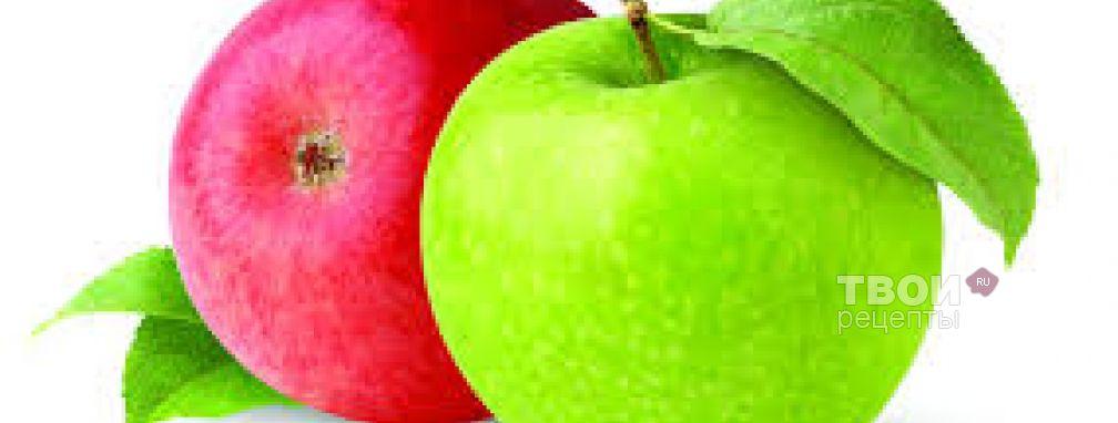 Яблоко - Рецепт