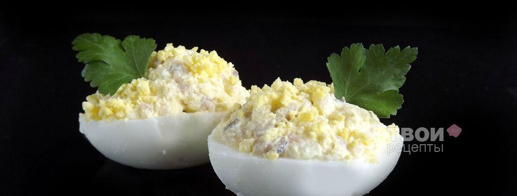 Яйца, фаршированные сельдью - Рецепт