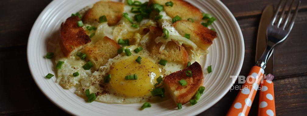 Яйца с гренками - Рецепт
