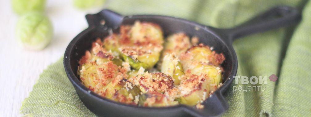 Запеченная брюссельская капуста - Рецепт