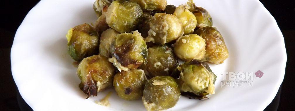 Запеченная капуста брюссельская   - Рецепт