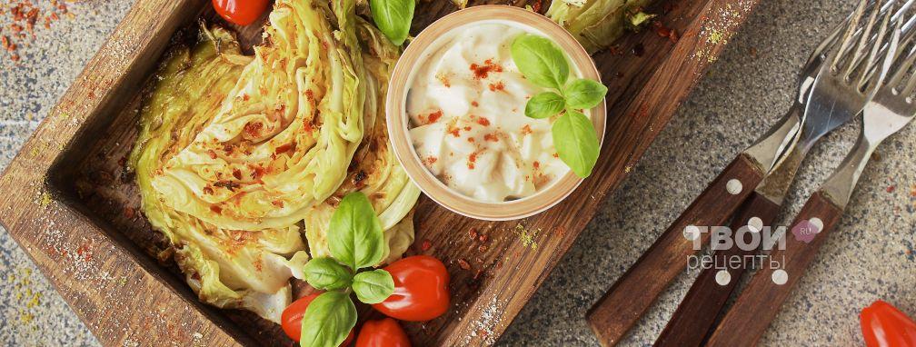 Запеченная капуста - Рецепт