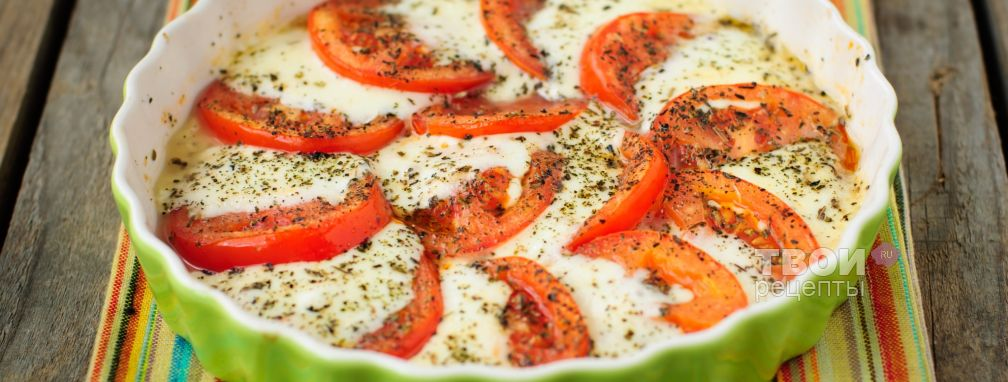 Запеченные помидоры с сыром - Рецепт