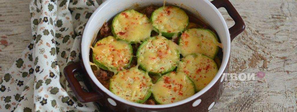 Запеканка с кабачком и фаршем - Рецепт