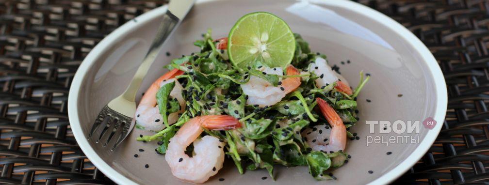 Зеленый салат с креветками - Рецепт