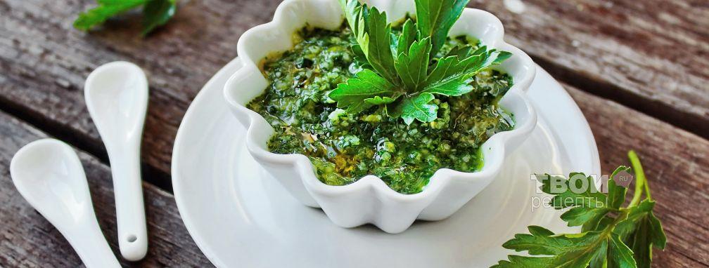 Зеленый соус - Рецепт