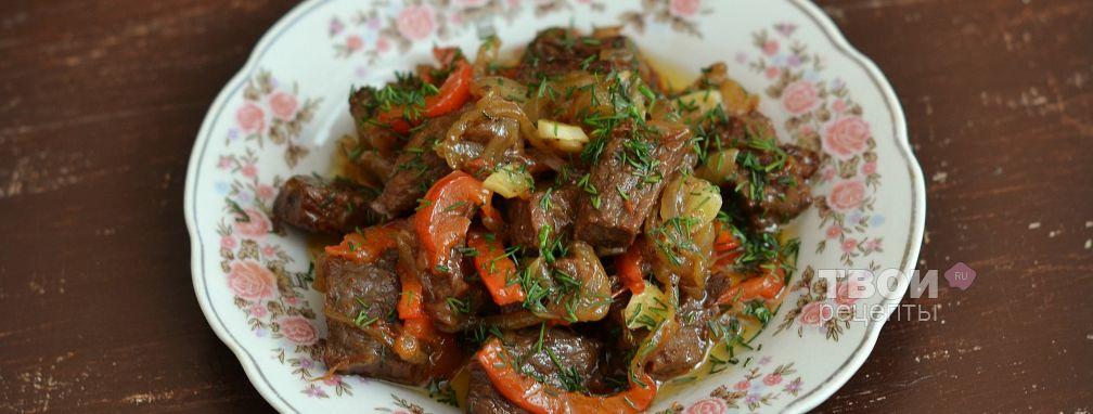 Жареная говядина - Рецепт