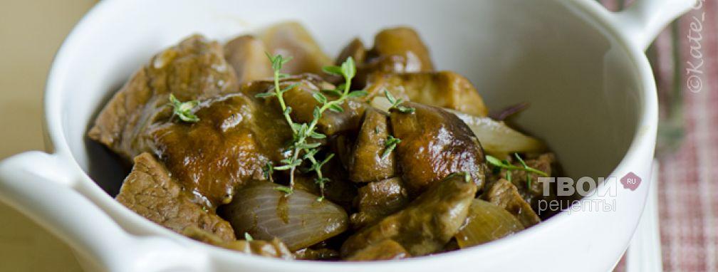 Жаркое из говядины с белыми грибами  - Рецепт