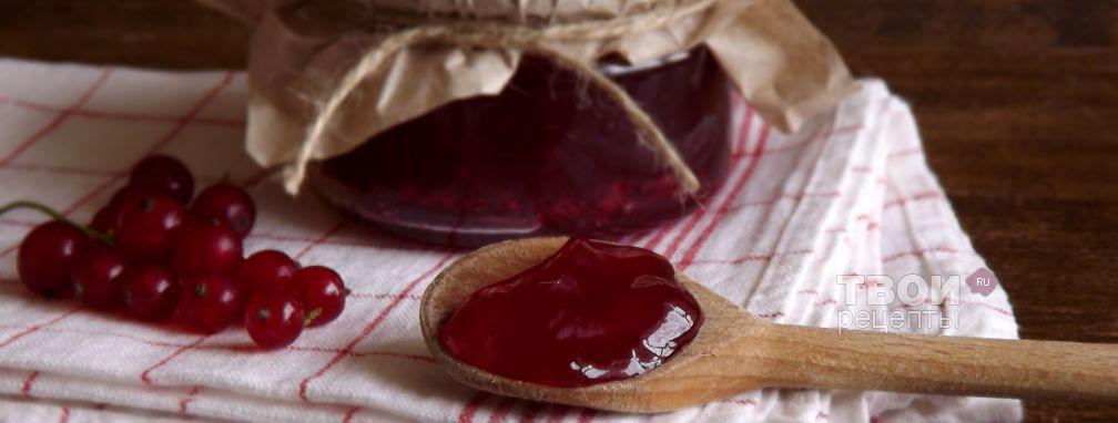 Желе из красной смородины - Рецепт