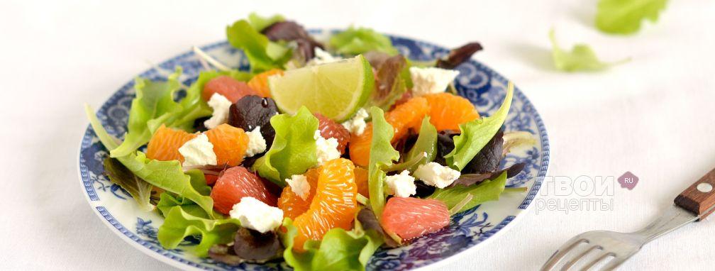 Зимний цитрусовый салат - Рецепт