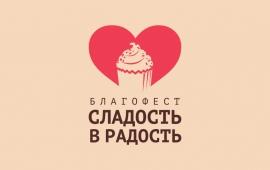 """Благофест """"Сладость в радость"""" (Киев, 9 декабря)"""