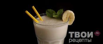Молочный коктейль - Рецепт